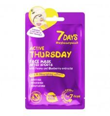 Подхранваща маска 7DAYS