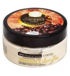 Сорбе за тяло Linea Bio с масло от Бабасу и Кафе